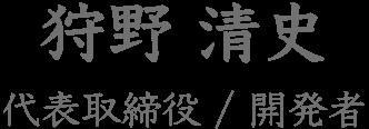 狩野 清史 代表取締役 開発者